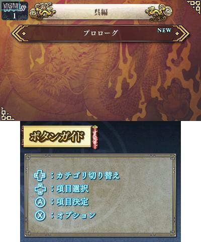 Menu screen of the game Raishi - Konpeki no Shou on Nintendo 3DS