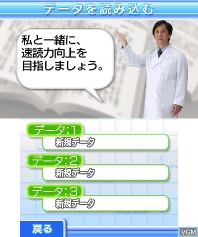 Menu screen of the game 3D Ryoume de Unou o Kitaeru - Sokudoku Jutsu on Nintendo 3DS