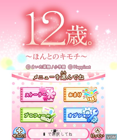 Menu screen of the game 12-sai. Torokeru Puzzle Futari no Harmony on Nintendo 3DS