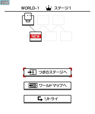 Menu screen of the game Hako Boy! Hakozume Box on Nintendo 3DS