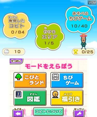 Menu screen of the game Kobito Game Taizen on Nintendo 3DS