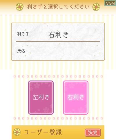 Menu screen of the game Koueki Zaidan Houjin Nippon Kanji Nouryoku Kentei Kyoukai KanKen Training 2 on Nintendo 3DS