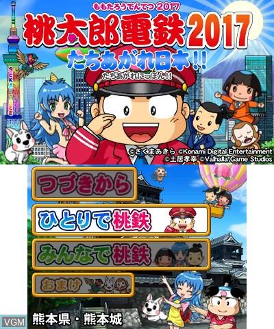 Menu screen of the game Momotarou Dentetsu 2017 - Tachiagare Nippon!! on Nintendo 3DS