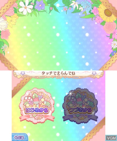 Menu screen of the game Rilu Rilu Fairilu Kirakira * Hajimete no Fairilu Magic on Nintendo 3DS