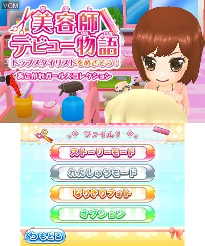 Menu screen of the game Biyoushi Debut Monogatari - Top Stylist o Mezasou! on Nintendo 3DS