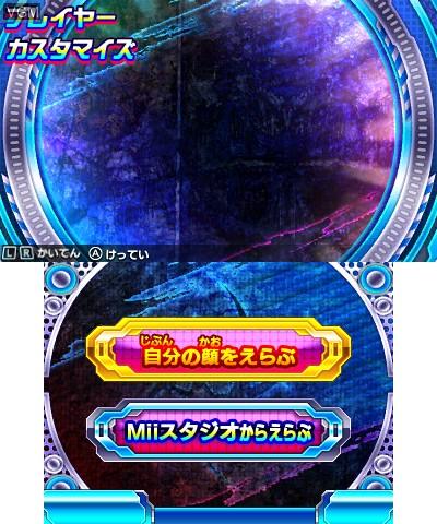 Menu screen of the game Chou Sentou-chuu Kyuukyoku no Shinobu to Battle Player Choujou Kessen! on Nintendo 3DS