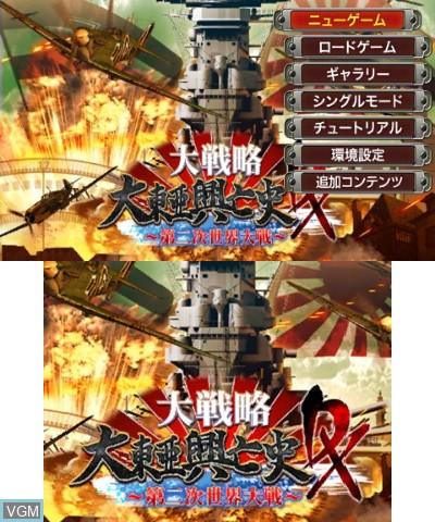 Menu screen of the game Daisenryaku Daitoua Koboshi DX - Dainiji Sekai Taisen on Nintendo 3DS
