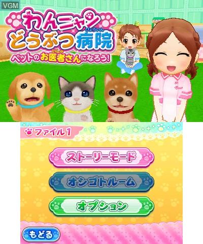 Menu screen of the game Wan Nyan Doubutsu Byouin - Pet no Oisha-san ni Narou! on Nintendo 3DS