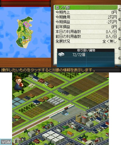 In-game screen of the game A-Ressha de Ikou 3D on Nintendo 3DS