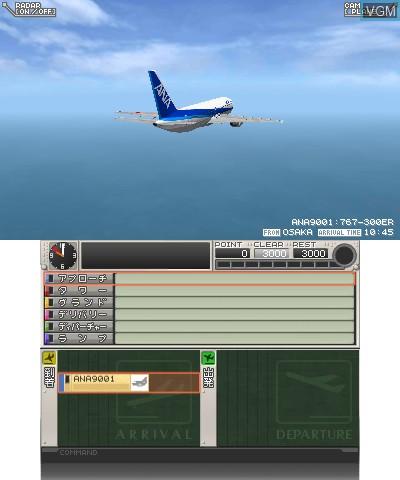 Boku wa Koukuu Kanseikan - Airport Hero 3D - Narita with ANA