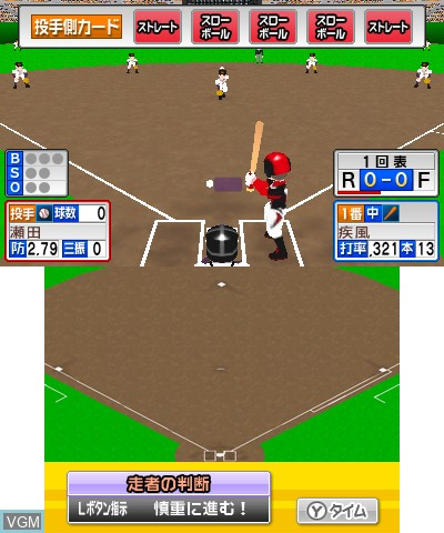 Choujin Ultra Baseball Action Card Battle
