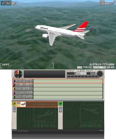 Boku wa Koukuu Kanseikan - Airport Hero 3D Kankuu Sky Story