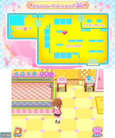 In-game screen of the game Wannyan Pet Shop on Nintendo 3DS
