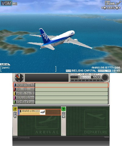 Boku wa Koukuu Kanseikan - Airport Hero 3D Narita All Stars