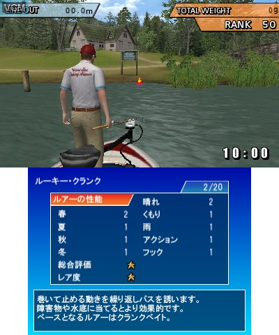 In-game screen of the game Real 3D Bass Fishing - Fish On on Nintendo 3DS