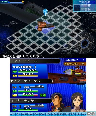 SD Gundam G Generation 3D