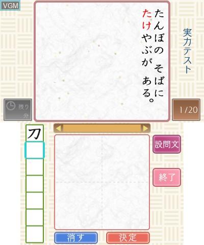 In-game screen of the game Koueki Zaidan Houjin Nippon Kanji Nouryoku Kentei Kyoukai KanKen Training 2 on Nintendo 3DS