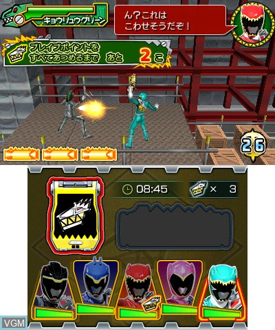 In-game screen of the game Zyuden Sentai Kyoryuger - Game de Gaburincho on Nintendo 3DS