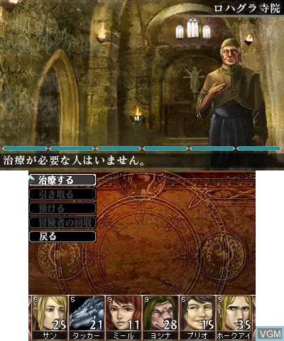 In-game screen of the game Elminage Gothic 3D Remix on Nintendo 3DS