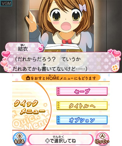 In-game screen of the game 12 Sai - Honto no Kimochi on Nintendo 3DS