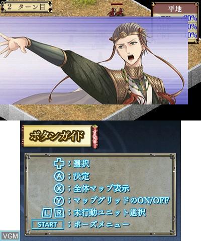 In-game screen of the game Raishi - Konpeki no Shou on Nintendo 3DS