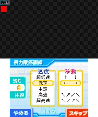 In-game screen of the game 3D Ryoume de Unou o Kitaeru - Sokudoku Jutsu on Nintendo 3DS