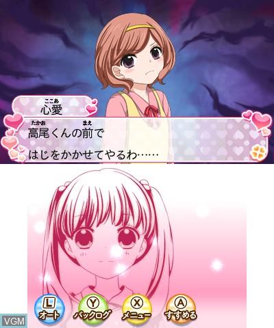 In-game screen of the game 12-sai. Torokeru Puzzle Futari no Harmony on Nintendo 3DS