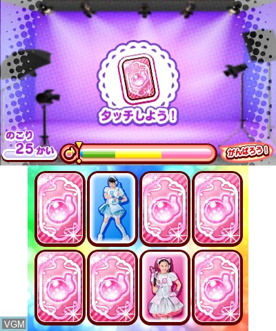 In-game screen of the game Miracle Tunes! Game de Tune Up! Dapun! on Nintendo 3DS