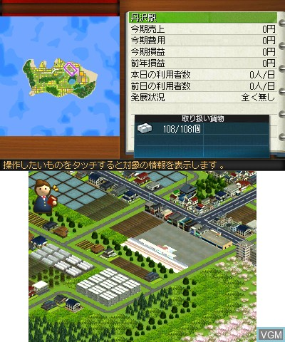 In-game screen of the game A-Ressha de Ikou 3D NEO on Nintendo 3DS