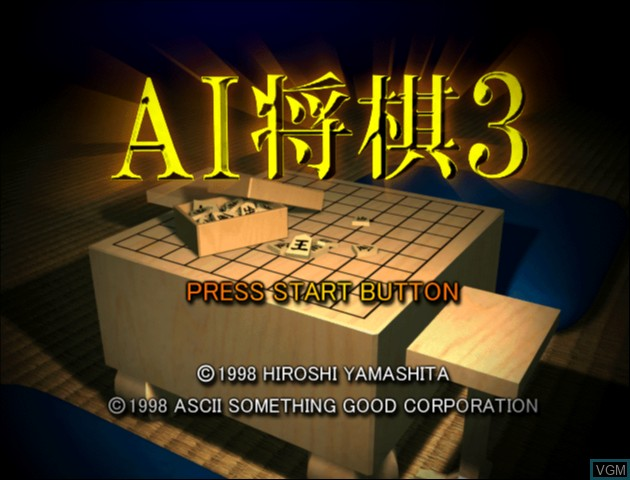 Title screen of the game AI Shougi 3 on Nintendo 64