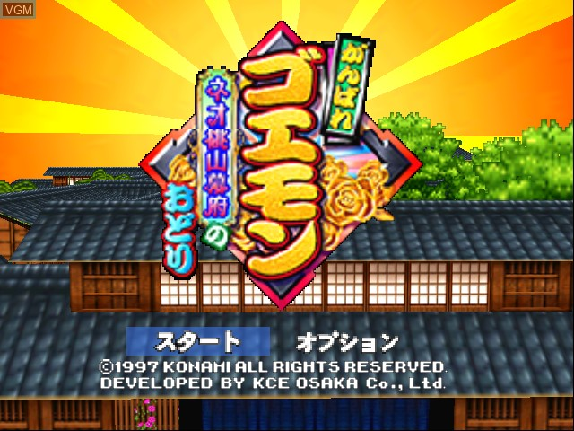 Title screen of the game Ganbare Goemon - Neo Momoyama Bakufu no Odori on Nintendo 64