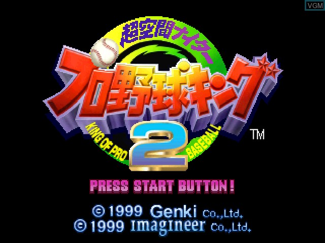 Title screen of the game Chou Kuukan Nighter Pro Yakyuu King 2 on Nintendo 64