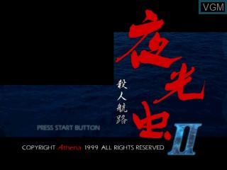 Title screen of the game Yakouchuu II - Satsujin Kouru on Nintendo 64