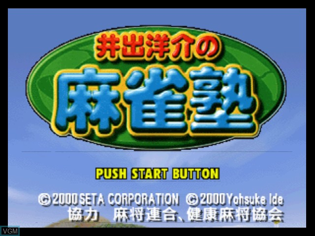 Title screen of the game Ide Yousuke no Mahjong Juku on Nintendo 64