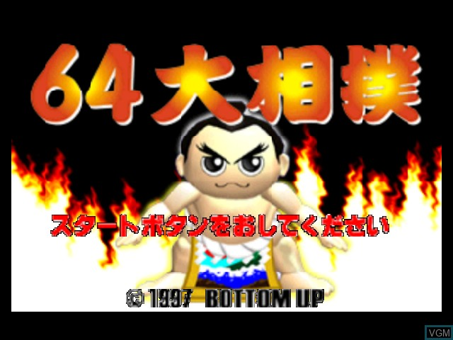 Title screen of the game 64 Oozumou on Nintendo 64