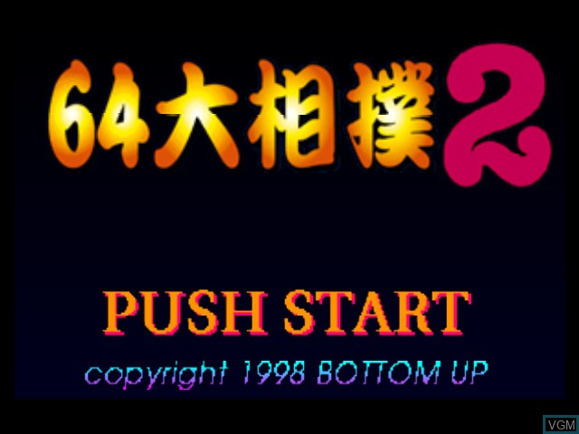 Title screen of the game 64 Oozumou 2 on Nintendo 64