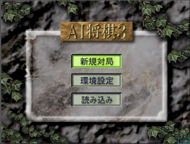 Menu screen of the game AI Shougi 3 on Nintendo 64
