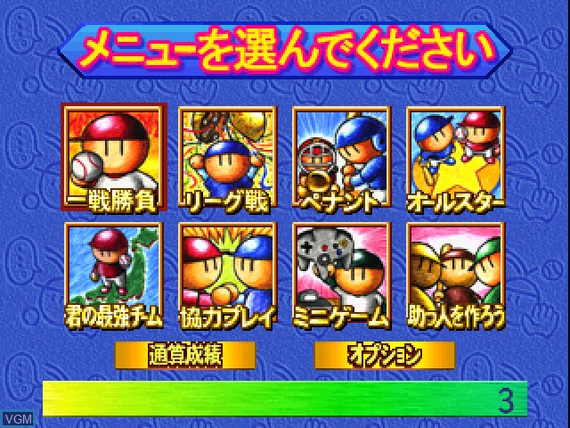 Menu screen of the game Famista 64 on Nintendo 64
