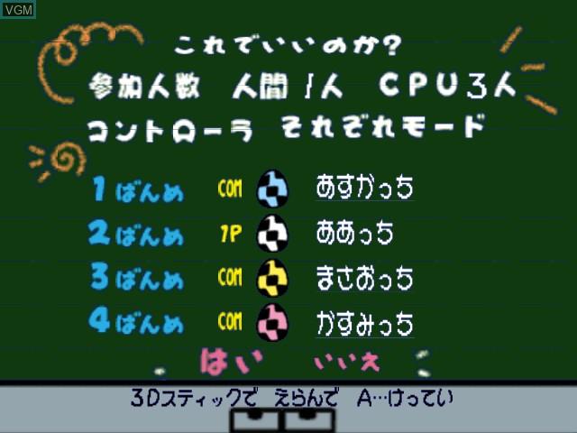 Menu screen of the game 64 de Hakken!! Tamagotchi Minna de Tamagotchi World on Nintendo 64
