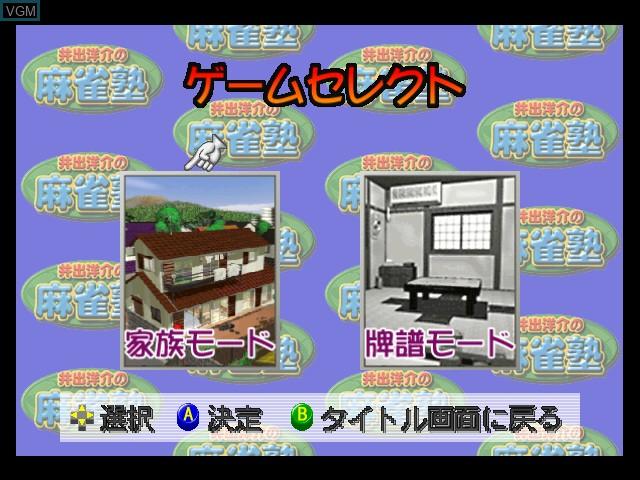 Menu screen of the game Ide Yousuke no Mahjong Juku on Nintendo 64