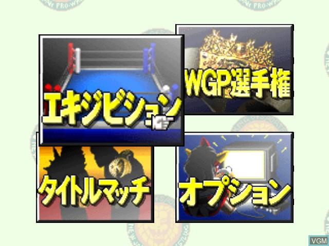 Menu screen of the game Shin Nihon Pro Wrestling Toukon Road - Brave Spirits on Nintendo 64