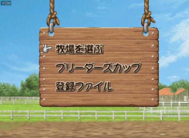 Menu screen of the game Derby Stallion 64 on Nintendo 64