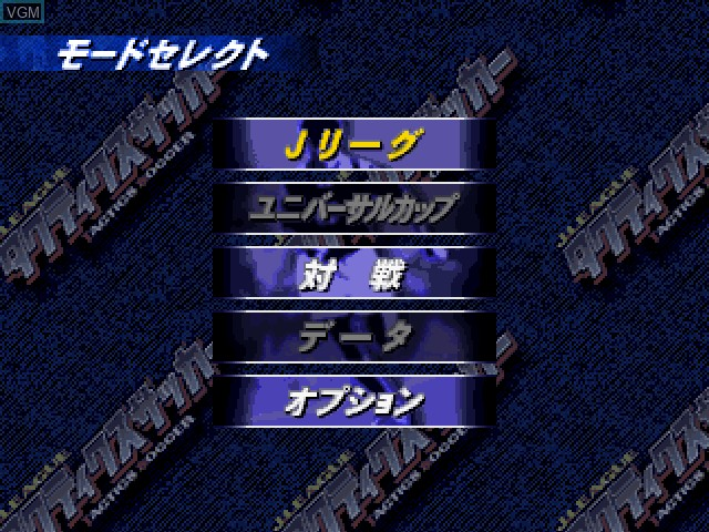 Menu screen of the game J.League Tactics Soccer on Nintendo 64