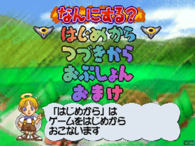 Menu screen of the game Jinsei Game 64 on Nintendo 64