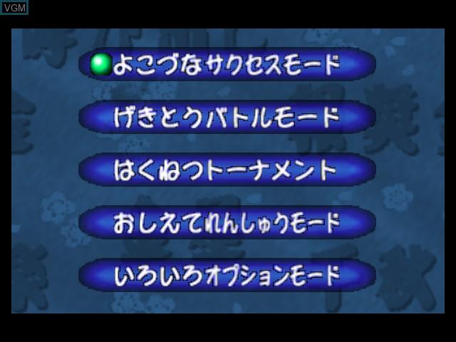Menu screen of the game 64 Oozumou on Nintendo 64