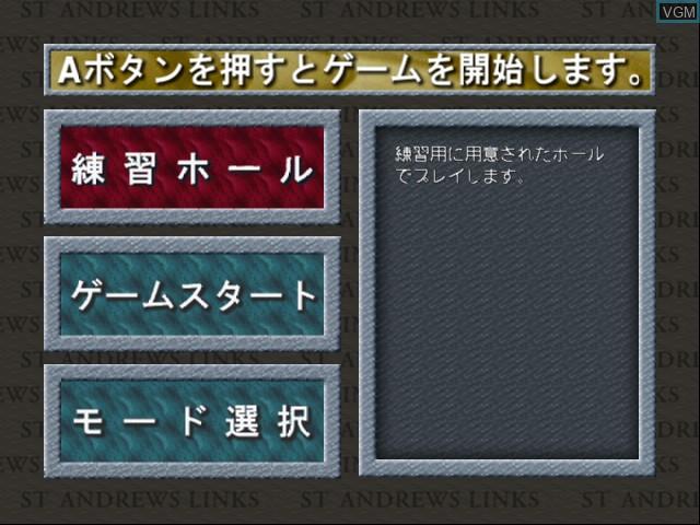 Menu screen of the game Eikou no Saint Andrews on Nintendo 64