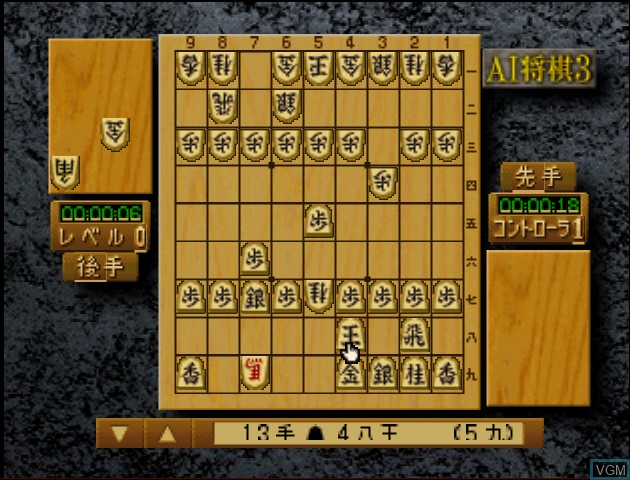 In-game screen of the game AI Shougi 3 on Nintendo 64