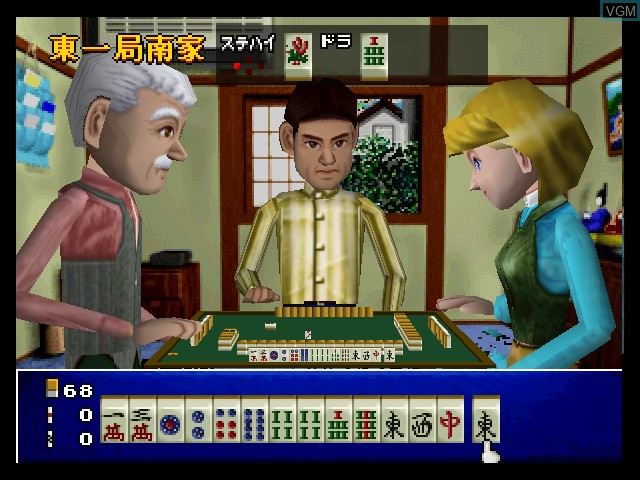 In-game screen of the game Ide Yousuke no Mahjong Juku on Nintendo 64