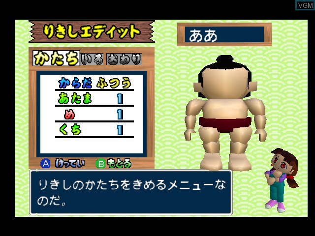 In-game screen of the game 64 Oozumou 2 on Nintendo 64