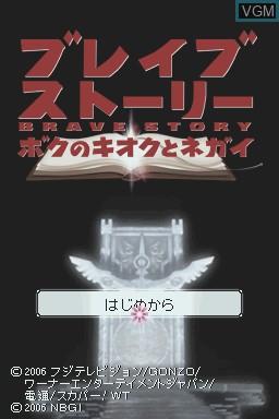 Title screen of the game Brave Story - Boku no Kioku to Negai on Nintendo DS